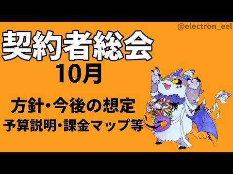 契約者総会~10月~【にじさんじ/でびでび・でびる】