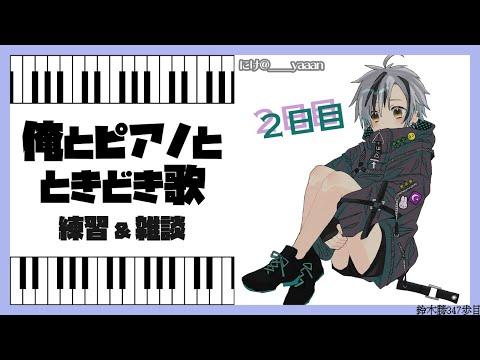 俺とピアノとときどき歌~練習&雑談~ 2020.10.13【鈴木勝/にじさんじ】