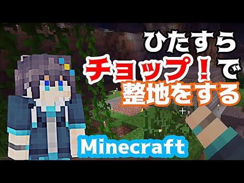 【Minecraft】初心者がひたすらチョップで整地する【にじさんじ/空星きらめ】