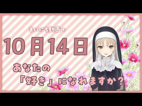 【まいにち動画+】10月14日 あなたの「すき」になれますか?【にじさんじ/シスター・クレア】