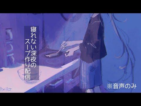 眠れない夜のスープづくり【メリッサ・キンレンカ/にじさんじ】