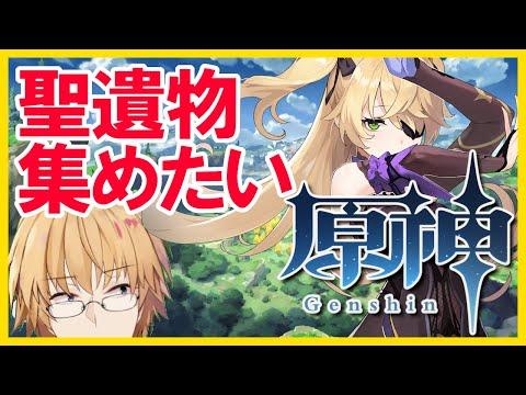 【原神】これより聖遺物厳選に入るッッ!!!  │- 原神 – Genshin Impact【神田笑一/にじさんじ 】
