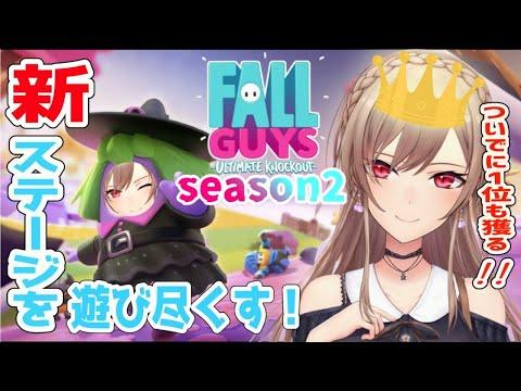 【Fall Guys】新ステージ!1位目指して遊ぶぞ!!【フレン・E・ルスタリオ/にじさんじ】