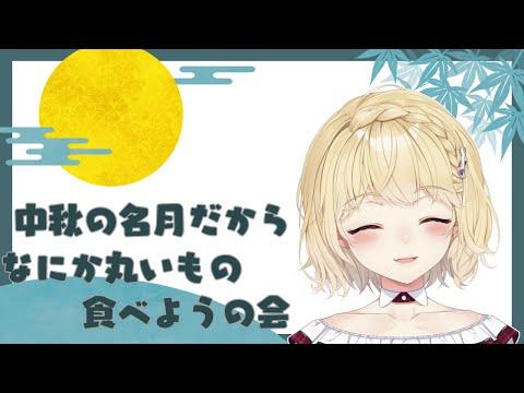 中秋の名月だからなにか丸いもの食べようの会【にじさんじ/鈴谷アキ】