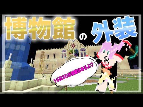 【minecraft】博物館 外装 塔作る  #296【にじさんじ/桜凛月】
