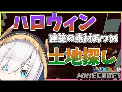 #40【Minecraft~にじ鯖~】今日もクォーツ集めと土地探し season2 【アルス・アルマル/にじさんじ】