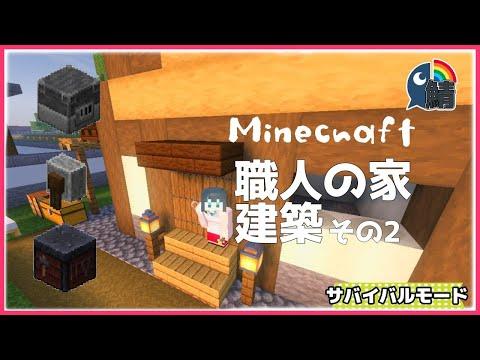【マイクラ】#2♨職人の家を建築したい【にじさんじ/小野町春香】
