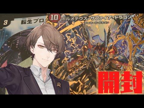 【 #デュエプレ】第6弾「超獣の転生」3万円分開封&気になるカードを使ってみます!【にじさんじ/加賀美ハヤト】