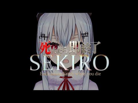 【SEKIRO: SHADOWS DIE TWICE】死んだら即終了19【にじさんじ/葉加瀬冬雪】
