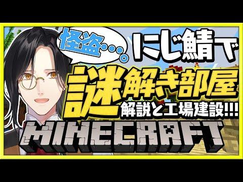 【マイクラ】謎解き部屋解説と工場の作業少々!!!【シェリン/にじさんじ】