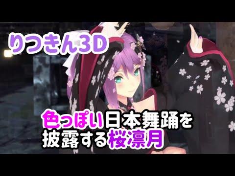 日本舞踊 さくらさくらを披露する桜凛月【りつきん3D】