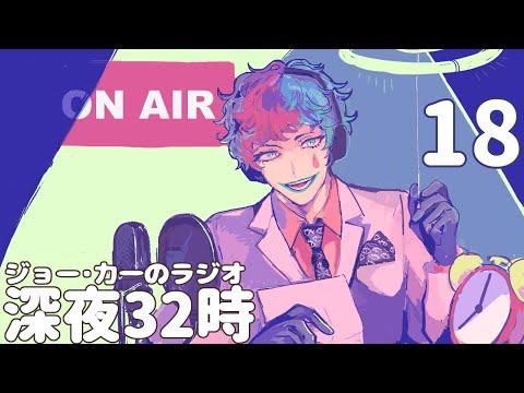 【朝ラジオ】ジョー・力一の深夜32時 #18【にじさんじ】