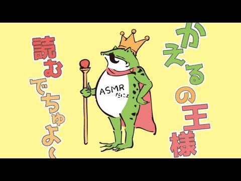 【ASMR】今日は読み聞かせで皆を寝かしつけようと思うぞぉ!かえるの王様、愛犬と遊ぶ【相羽ういは/にじさんじ】