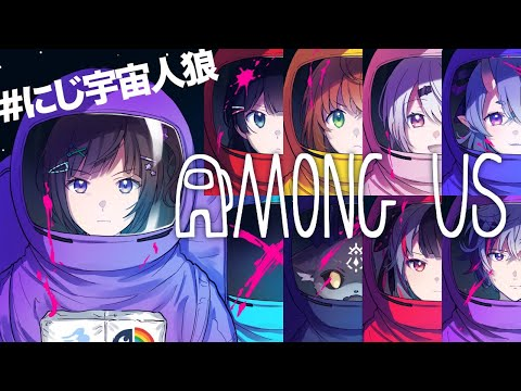 【Among Us】8人の最恐メンバーで宇宙人狼:リターンズ【#にじ宇宙人狼】