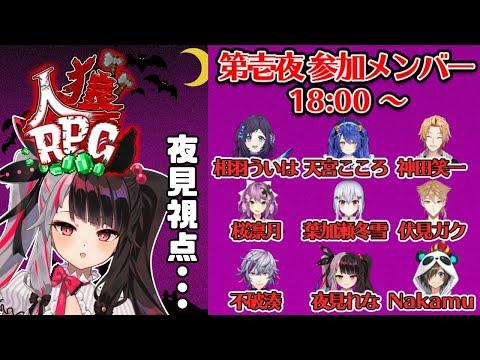 【#にじワイテ】ハロウィンにじワイテ人狼RPG ~第一夜~ :夜見視点【夜見れな/にじさんじ】