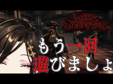 【Dark Deception】鬼畜ステージ?望むところよ【白雪 巴/にじさんじ】