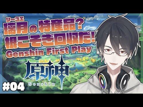 【原神/Genshin】#04 璃月編突入!モンドより更に広いってマジ?【にじさんじ/夢追翔】