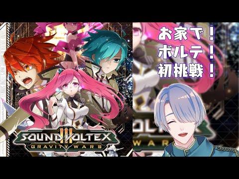 【SOUND VOLTEX III GRAVITY WARS】音ゲー復帰!ボルテを1から練習したい!【弦月藤士郎/にじさんじ】
