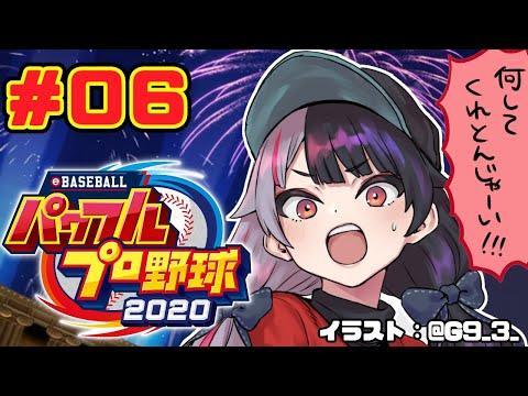 【#06 パワプロ2020栄冠ナイン 】野球部つくりました。【夜見れな/にじさんじ】