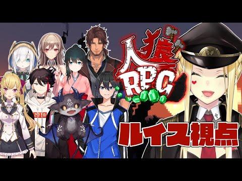 【人狼RPG×マイクラ】第四夜!勝つぞーーー!!!【ルイス視点/にじさんじ】
