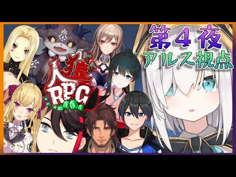 【人狼RPG×マイクラ】#にじワイテ ~第4夜~ 【アルス・アルマル/にじさんじ】