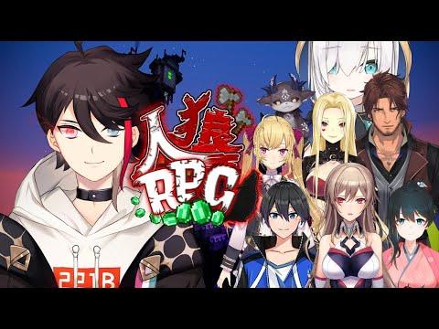 【マイクラ×人狼RPG】 #にじワイテ 第四夜!🦍村🦍人🦍希🦍望🦍