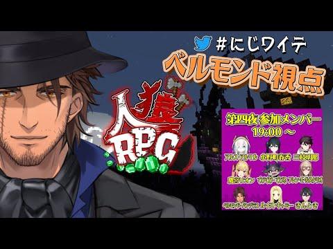 【#にじワイテ】人狼RPG再び!! 第四夜【ベルモンド視点/にじさんじ】