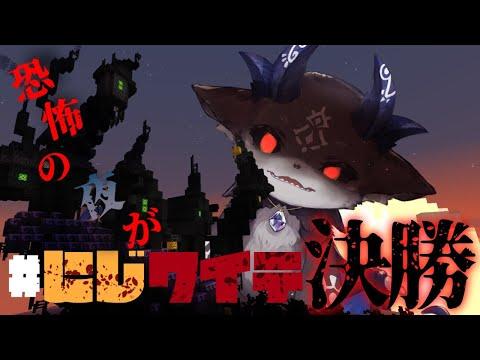 【#にじワイテ】決勝ッ!!!!【にじさんじ/でびでび・でびる】