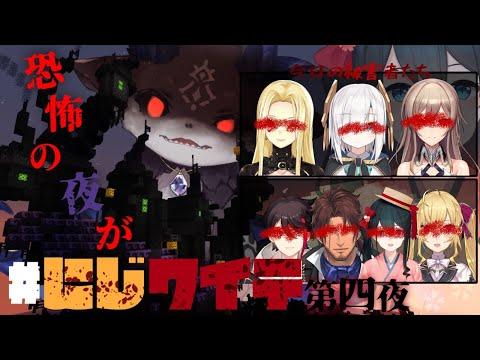 【#にじワイテ】マイクラで RPG人狼!?第四夜  恐怖の夜が……【にじさんじ/でびでび・でびる】