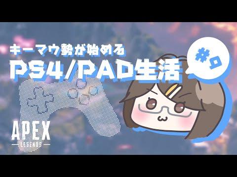 【Apex/PS4】生活リズム崩壊の音 諸行無常の響きあり #9【にじさんじ/瀬戸美夜子】