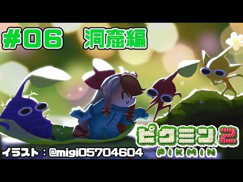 【ピクミン2】#06 洞窟編 よるみん2【夜見れな/にじさんじ】