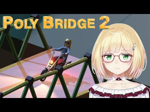 【Poly Bridge2】橋を架けましょう7【にじさんじ/鈴谷アキ】