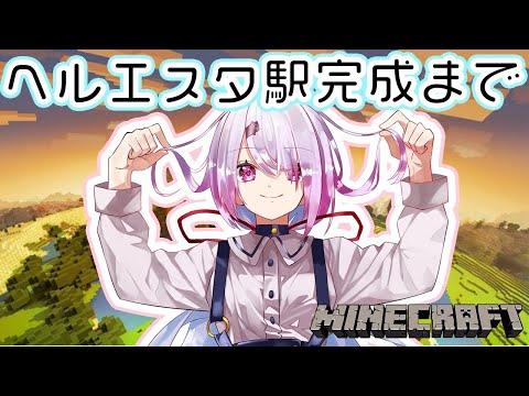 【minecraft】ヘルエスタ城下町の駅完成させるぞ!(・ω・)ノ【椎名唯華/にじさんじ】