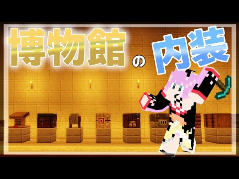 【minecraft】博物館の内装を進める!!  #299【にじさんじ/桜凛月】