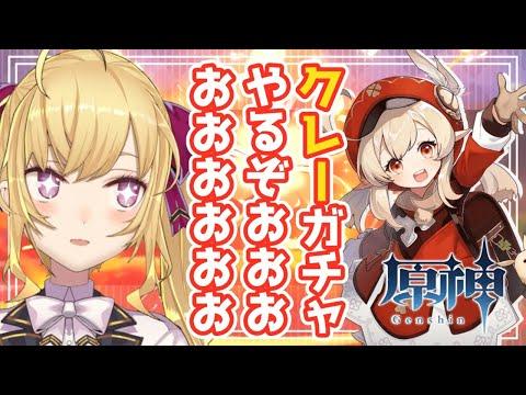 【原神/Genshin】クレーガチャやるぞおお!お願い出てくれえええ【にじさんじ/鷹宮リオン】