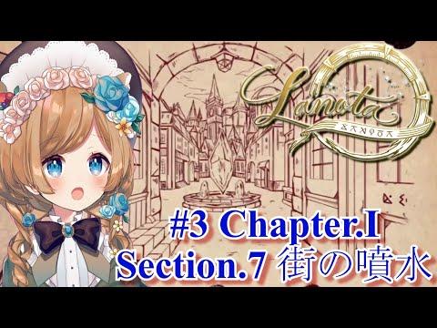 #3【#Lanota】チャプターⅠ「大自然の万有音律」SECTION.7 街の噴水【#エリーコニファー/#にじさんじ】