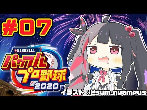【#07 パワプロ2020栄冠ナイン 】野球部つくりました。【夜見れな/にじさんじ】