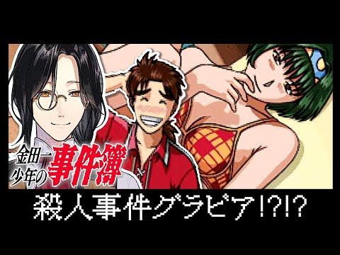 【金田一少年の事件簿】連続殺人達成なるか!?!?【シェリン/にじさんじ】