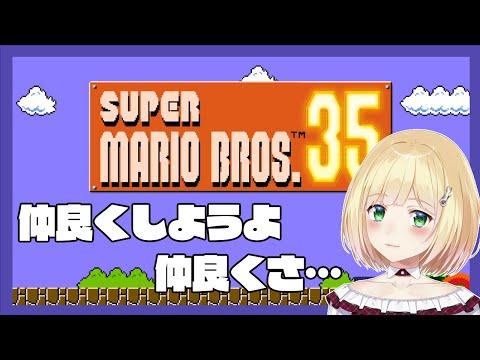 【スーパーマリオ35】初見プレイ頑張ります【にじさんじ/鈴谷アキ】