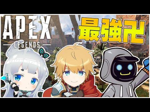 【APEX】CRカップ優勝候補チームです!!ぎちぎちに丸めます【にじさんじ/エクス・アルビオ】