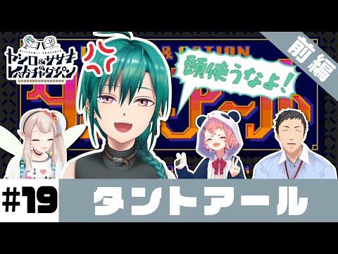【タントアール】ヤシロ&ササキのレバガチャダイパン #19【にじさんじ】