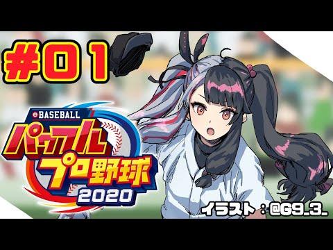 【#01 パワプロ2020栄冠ナイン 】野球部つくりました。【夜見れな/にじさんじ】