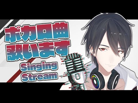 【LIVE】30分歌枠!Vocaloid楽曲歌いたくなった【にじさんじ/夢追翔/Singing Stream】