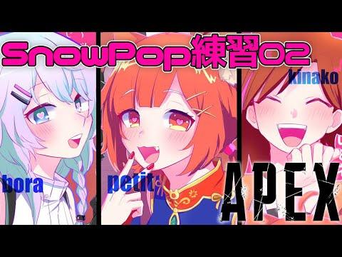 【APEX】CRカップめんばsnowpopで練習【ラトナ・プティ/にじさんじ】