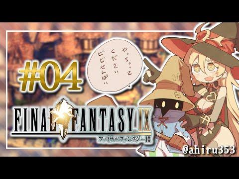 【#04 FINAL FANTASY Ⅸ / FF9】いつになったらダガ―に会えるんですか!!!!【にじさんじ/ニュイ・ソシエール】