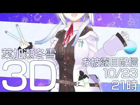 【#はかちぇ3D】実験大好き系女子高生、3Dになる【にじさんじ/葉加瀬冬雪】