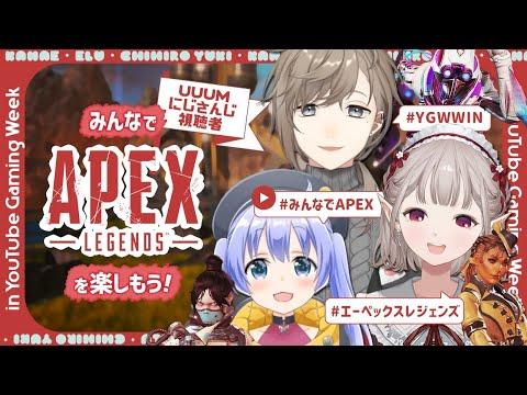 APEX   みんなで「Apex Legends」を楽しもう!  叶視点 【にじさんじ/叶】