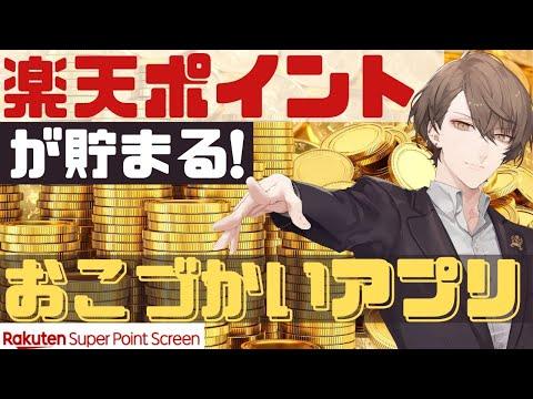 【楽天スーパーポイントスクリーン】代表取締役、初めてのポイ活【にじさんじ/加賀美ハヤト】