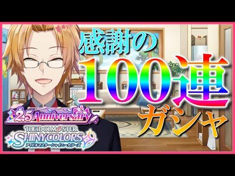 【シャニマス】2.5周年記念ガシャを全部引く!!!!!!【神田笑一/にじさんじ 】