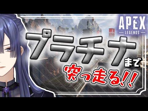 【Apex legends】プラチナ行くぞ~~!!【長尾景/にじさんじ】